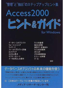 "Access2000ヒント&ガイド ""管理""と""抽出""のステップアップヒント集 For Windows"