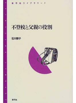 不登校と父親の役割(青弓社ライブラリー)