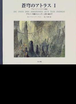 蒼穹のアトラス アルファベット二十六国誌 1 アマゾーヌ郷からインディゴ双ツ島まで