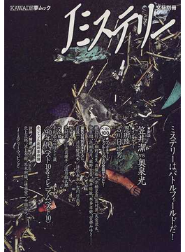 Jミステリー 総特集 全ジャンル最新事件簿(KAWADE夢ムック)