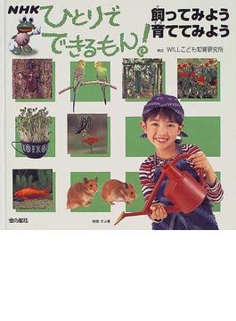 NHKひとりでできるもん! 飼育・栽培 飼ってみよう育ててみよう