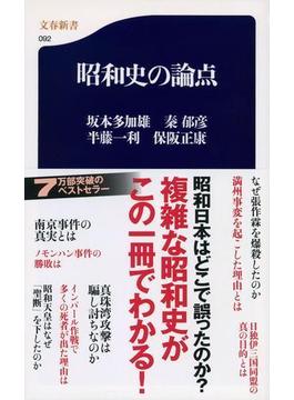 昭和史の論点(文春新書)