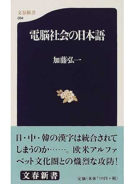 電脳社会の日本語(文春新書)