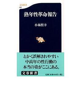 熟年性革命報告(文春新書)