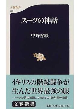 スーツの神話(文春新書)