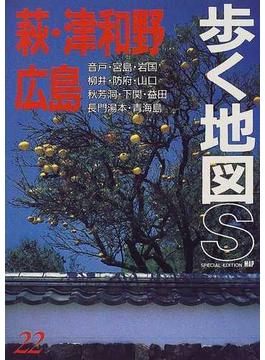 萩・津和野・広島 改訂第7版