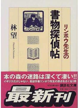 リンボウ先生の書物探偵帖(講談社文庫)