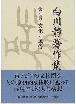 白川静著作集 7 文化と民俗