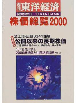 株価総覧 2000