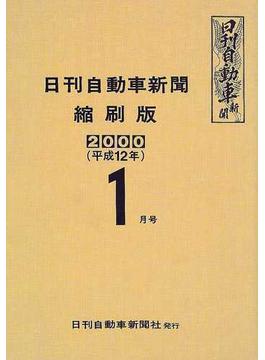日刊自動車新聞縮刷版 平成12年1月号
