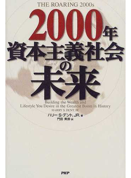 2000年資本主義社会の未来