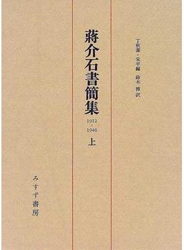 蔣介石書簡集 1912−1946 上