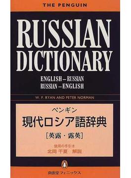 ペンギン現代ロシア語辞典 The Penguin Russian dictionary 英露・露英 English−Russian Russian−English