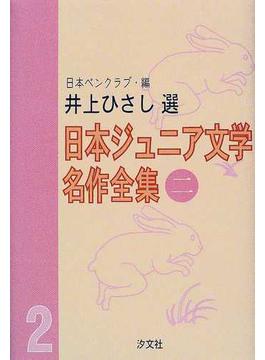日本ジュニア文学名作全集 2