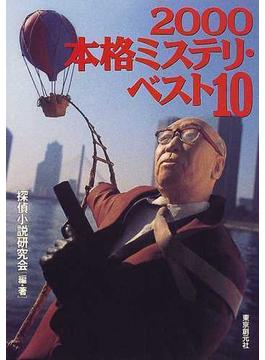 本格ミステリ・ベスト10 2000