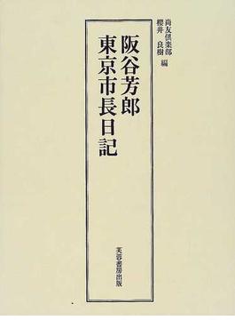 阪谷芳郎東京市長日記
