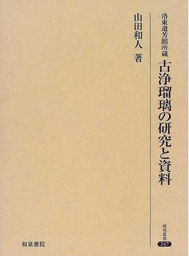 古浄瑠璃の研究と資料 洛東遺芳館所蔵