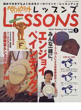 ペイントクラフトレッスンズ 初めての方でもよくわかるトールペイント・レッスンブック Vol.1 みんな一緒に、エンジョイペインティング!