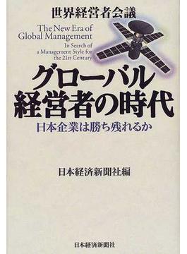 グローバル経営者の時代 日本企業は勝ち残れるか