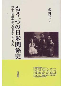 もう一つの日米関係史 紛争と協調のなかの日系アメリカ人