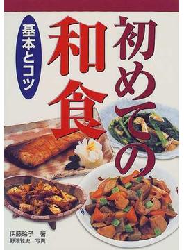 初めての和食基本とコツ