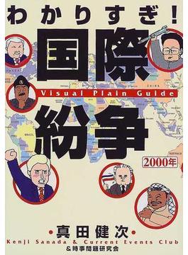 わかりすぎ!国際紛争 2000年