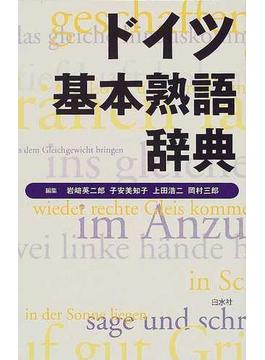 ドイツ基本熟語辞典 新装版
