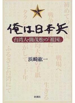 俺は日本兵 台湾人・簡茂松の「祖国」
