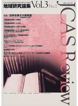 地域研究論集 JCAS review Vol.3No.1 特集:世界を映す大英帝国