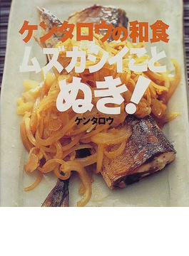 ケンタロウの和食ムズカシイことぬき!(講談社のお料理BOOK)