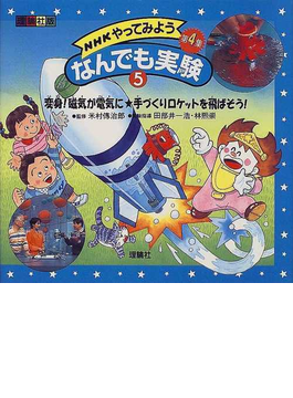 NHKやってみようなんでも実験 理論社版 第4集5 変身!磁気が電気に/手づくりロケットを飛ばそう!