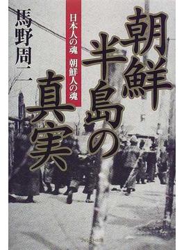 朝鮮半島の真実 日本人の魂朝鮮人の魂