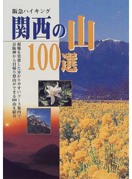 関西の山100選 阪急ハイキング
