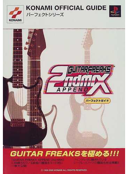 GUITAR FREAKS APPEND 2nd MIXパーフェクトガイド