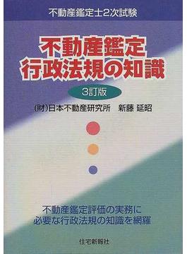 不動産鑑定行政法規の知識 不動産鑑定士2次試験 3訂版