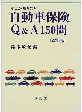 そこが知りたい自動車保険Q&A150問 改訂版