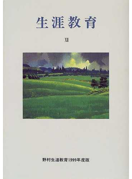 生涯教育 野村生涯教育 1999年度版 12