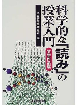 科学的な「読み」の授業入門 文学作品編