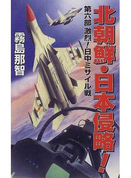 北朝鮮・日本侵略! 第6部 激烈!日中ミサイル戦(コスモノベルス)