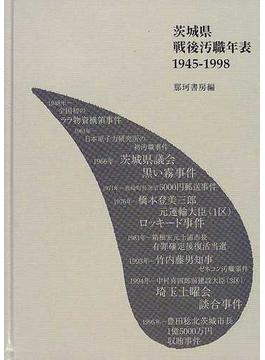茨城県戦後汚職年表 1945−1998