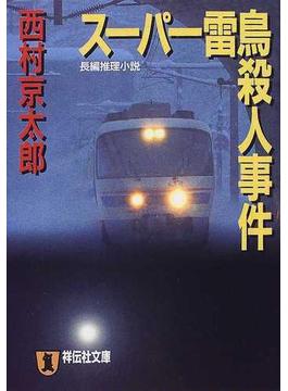 スーパー雷鳥殺人事件(祥伝社文庫)