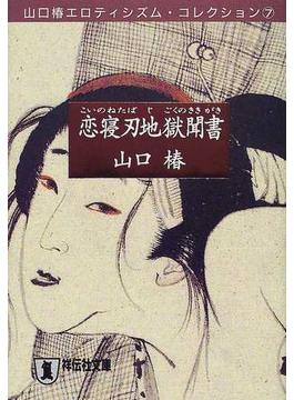 恋寝刃地獄聞書(祥伝社文庫)