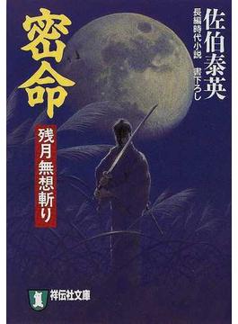 密命 3 残月無想斬り(祥伝社文庫)