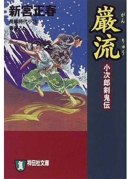 巌流 小次郎剣鬼伝(祥伝社文庫)