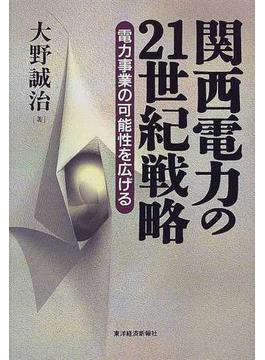 関西電力の21世紀戦略 電力事業の可能性を広げる