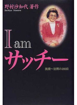 I amサッチー 挑発〜沈黙の200日