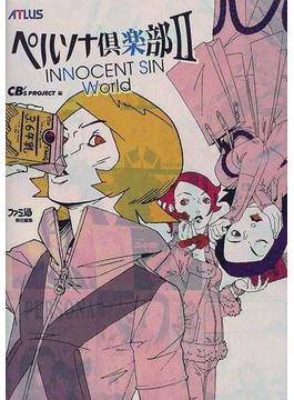 ペルソナ倶楽部 2 Innocent sin world
