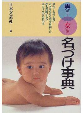 男の子女の子名づけ事典 姓名判断による赤ちゃんの名前の本 改訂新版