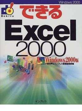 できるExcel 2000 Windows 2000版