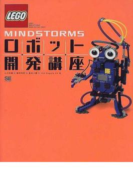 LEGO MINDSTORMSロボット開発講座
